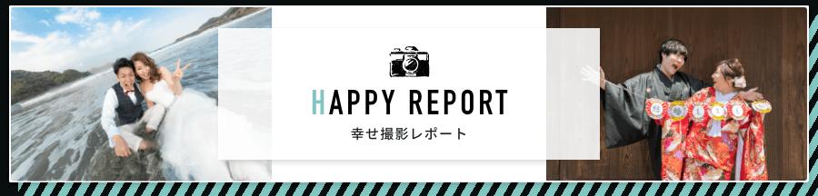 幸せ撮影レポート